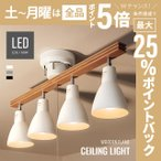 シーリングライト 照明 天井照明 シンプルモダンライト LED スポットライト 間接照明 和風 北欧 おしゃれ 送料無料