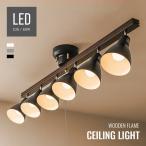 照明 天井照明 シーリングライト シンプルモダンライト スポットライト LED 間接照明 和風 北欧 おしゃれ 送料無料