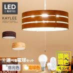 照明 天井照明 シーリングライト シンプルモダンライト LED スポットライト 間接照明 和風 北欧 送料無料