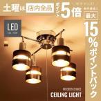 シーリングライト 照明 送料無料 LED対応 天井照明 シンプル モダン スポットライト 寝室 ダイニング リビング キッチン 居間 間接照明 北欧 おしゃれ カフェ風