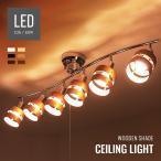 シーリングライト 照明 LED 天井照明 シンプルモダンライト スポットライト 間接照明 北欧 レトロ 送料無料