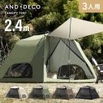 テント シェードテント アウトドア ビッグ 大型 大きい 4人用 5人用 ワンタッチ ドームテント フルクローズ UVカット キャンプ ダブルウォール モダンデコ