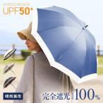 日傘 完全遮光 画像