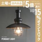 照明 ライト 送料無料 おしゃれ ペンダントライト 天井照明 スポットライト 照明器具 間接照明 LED対応 かわいい 北欧 ナチュラル シンプル モダン