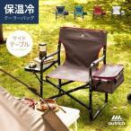 サイドテーブル付き アウトドアチェアー 送料無料 折りたたみ キャンプチェアー レジャーチェアー 折りたたみ椅子 折り畳み椅子 軽量 コンパクト 椅子
