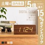 置き時計 置時計 木目調 目覚まし時計 デジタル時計 アラーム時計 おしゃれ 北欧 卓上 日付 温度 省エネ