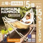 ハンモック 自立式 折りたたみ ハンモックチェア 室内 屋外 スタンド