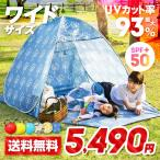 テント ポップアップテント ワンタッチ 簡易テント ドームテント ビーチテント キャンプ 小型  2〜3人用 ワイドサイズ