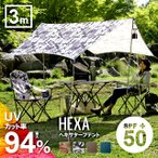 ヘキサタープテント テント タープ  UVカット 送料無料  軽量 簡単 キャンプ バーベキュー 日よけ 紫外線防止