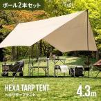 ヘキサタープテント タープテント 送料無料 ヘキサタープ タープ テント ヘキサ テントタープ 簡単 軽量 uvカット uv加工 紫外線 防水 キャンプ アウトドア