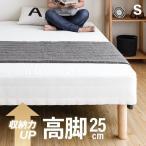 ベッド 脚付きマットレスベッド シングルベッド 脚長 ベット ローベッド 一体型 脚付マットレスベッド ボンネルコイル