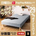 ベッド 脚付きマットレス ダブルベッド ローベット 分割型 脚付マットレスベッド ボンネルコイル