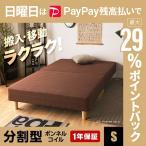 ベッド 脚付きマットレス シングルベッド ローベット 分割型 脚付マットレスベッド ボンネルコイル