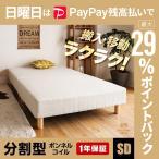 ベッド 脚付きマットレス セミダブルベッド ローベット 分割型 脚付マットレスベッド ボンネルコイル