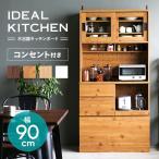 食器棚 スリム 引き戸 おしゃれ キッチンボード キッチン収納棚 キッチンキャビネット レンジ台 レンジボード 引き出し コンセント付き 木製 北欧