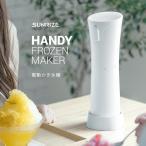 電動かき氷機 ふわふわ 送料無料 ハンディ かき氷器 カキ氷機 カキ氷器 かき氷メーカー カキ氷メーカー アイスメーカー フローズンメーカー