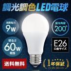 ショッピングled電球 電球 led led電球 e26 60w 調光 調色 昼白色 昼光色 電球色 全配光 広配