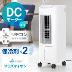 冷風機 扇風機 冷風扇 タワーファン スポットクーラー 送料無料 DCモーター フルリモコン式 保冷剤付き 首振り タイマー機能 風量調節 静音 省エネ おしゃれ
