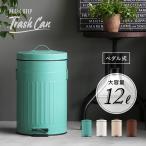 ゴミ箱 12リットル ペダル式 ふた付き ダストボックス 北欧 ブルックリン 西海岸 カフェ風 【送料無料】