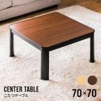 こたつテーブル 正方形 送料無料 70cm センターテーブル ローテーブル リビングテーブル コーヒーテーブル ミニテーブル 一人用テーブル