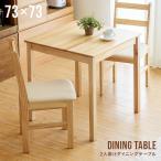 ダイニングテーブル 2人掛け 送料無料 テーブル 木製テーブル 食卓テーブル おしゃれ 北欧 カフェ風 モダン 無垢材 正方形 幅73cm 高さ73cm 2人用