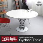 テーブル イサムノグチ サイクロンテーブル モダン デザイナーズ ジェネリック家具 北欧 カフェ