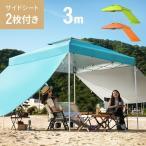 タープテント 3m サイドシート2枚セット 送料無料 海用 ワンタッチタープテント 簡単 大型 軽量 日よけ UVカット 防水 おしゃれ アウトドア
