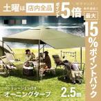 タープテント 2.5m 送料無料 オーニングタイプ シルバーコーティング ワンタッチタープテント 日除け UVカット おしゃれ アウトドア キャンプ