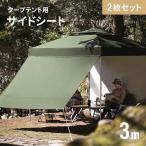 シート サイドシート 3m用 送料無料 タープ テント タープテント 2枚セット 横幕 シェード 日よけ オプション アウトドア AND・DECO