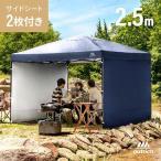 タープテント 2.5m 送料無料 サイドシート2枚セット ワンタッチタープテント 簡単 大型 軽量 日よけ 日除け UVカット 防水 アウトドア