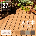 ウッドパネル  人工木 ウッドデッキ デッキパネル DIY テラス 庭