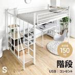 ロフトベッド シングル 送料無料 2段ベッド 二段ベッド 階段 階段付き パイプ パイプベッド システムベッド ベッド ベッドフレーム おしゃれ