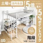 ロフトベッド セミダブル 送料無料 2段ベッド 二段ベッド 階段 階段付き パイプ パイプベッド システムベッド ベッド ベッドフレーム おしゃれ