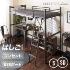 ロフトベッド 2段ベッド はしご付き パイプ パイプベッド シングル セミダブル