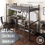 ロフトベッド 2段ベッド はしご付き パイプ パイプベッド セミダブル