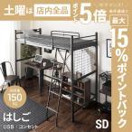 ロフトベッド セミダブル 送料無料 2段ベッド 二段ベッド はしご パイプ パイプベッド システムベッド ベッド ベッドフレーム おしゃれ 高さ調整 高さ調節
