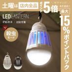【1年保証】ランタン LED 送料無料 虫よけ 4時間使用可能 防災 停電対策 電池式 LEDランプ LED作業灯 懐中電灯 ソロキャンプ