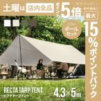 テント タープテント 送料無料 テントシート 280cmポール付き 簡易テント レクタタープ オックスフォード アルミ 日よけ シェード 防水 モダンデコ