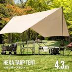 タープ テント 送料無料 シート ヘキサタープ 軽量 コンパクト 日よけ 435x 435cm タープテント日除け 防水撥水 防カビ 簡易テント モダンデコ