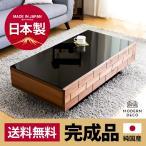 テーブル 国産 完成品 ローテーブル センターテーブル ガラステーブル 北欧 モダン ナチュラル 引き出し 収納