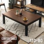 こたつテーブル 長方形 送料無料 120×80cm フラットヒーター センターテーブル ローテーブル リビングテーブル コーヒーテーブル コタツテーブル