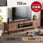 テレビボード 150cm 送料無料 国産テ�