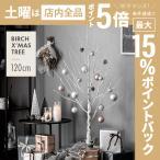 クリスマスツリー 白樺 送料無料 おしゃれ 北欧 ブランチツリー 白樺ツリー シラカバツリー LEDツリー ヌードツリー 木 枝 120cm シンプル リアル インテリア