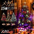 クリスマスツリー 120cm おしゃれ セット オーナメントセット 15種類 LED イルミネーション ライト 飾り クリスマス 送料無料