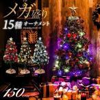 クリスマスツリー 150cm おしゃれ セット オーナメントセット 15種類 LED イルミネーション ライト 飾り クリスマス 送料無料