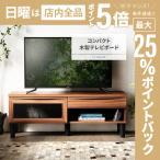 テレビ台 テレビボード 送料無料 tv�
