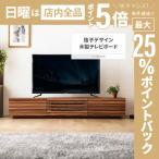 テレビ台 テレビボード 送料無料 tv台 tvボード ローボード 150 150cm 棚 収納 格子 木目調 ナチュラル ブラウン ロータイプ 引き出し 扉付き 和 和室 洋室 薄型