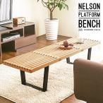 ネルソン ベンチ Nelson Bench テーブル ローテーブル センターテーブル ナイトテーブル リビングテーブル ガラス 天板 北欧