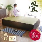 畳ベッド たたみベッド 送料無料 セミダブル ヘッドレス ベッド ベッドフレーム 収納 ベッド下収納 跳ね上げ フロアベッド ローベッド 畳 い草 風雅