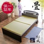 シングルベッド 収納付き 大容量 ロータイプ たたみ いぐさ 木製
